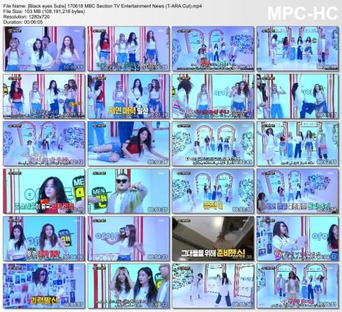 [Black eyes Subs] 170618 MBC Section TV Entertainment News (T-ARA Cut).mp4_thumbs.jpg